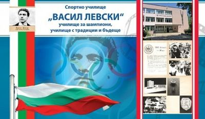 Държавен план прием 2020 г. - 2021 г. - СУ Васил Левски - Пловдив