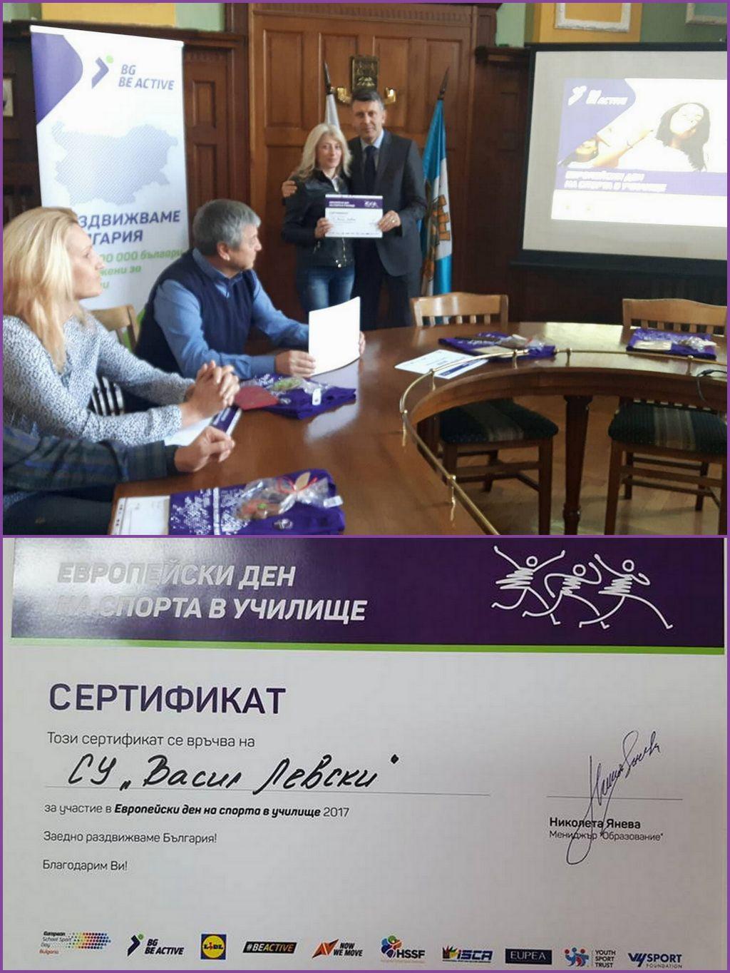 Европейски ден на спорта - СУ Васил Левски - Пловдив