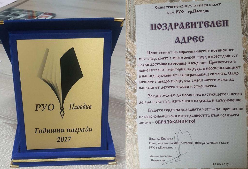 Над 100 учители и педагози от Пловдивско получиха награди - СУ Васил Левски - Пловдив