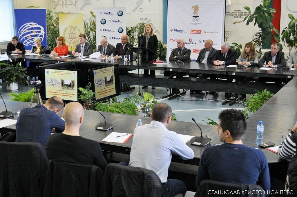 Трета олимпийска конференция - СУ Васил Левски - Пловдив