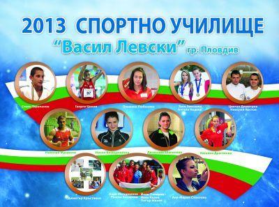 10-те най-добри спортисти за 2012г.