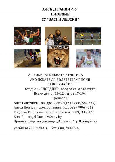 Лека атлетика - Изображение 3