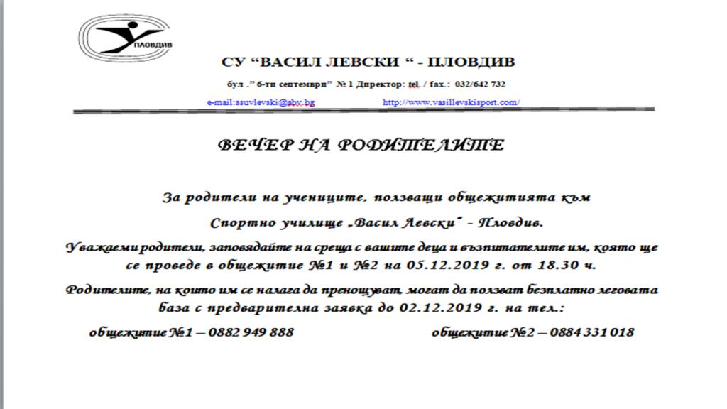 Събрание на родители - СУ Васил Левски - Пловдив
