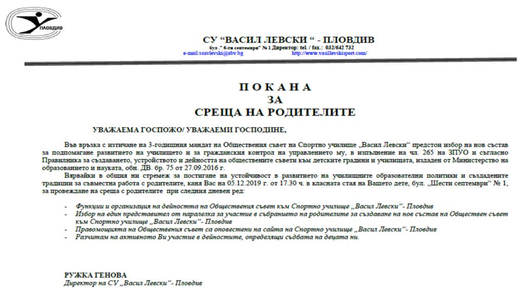 Покана за среща на родителите - СУ Васил Левски - Пловдив