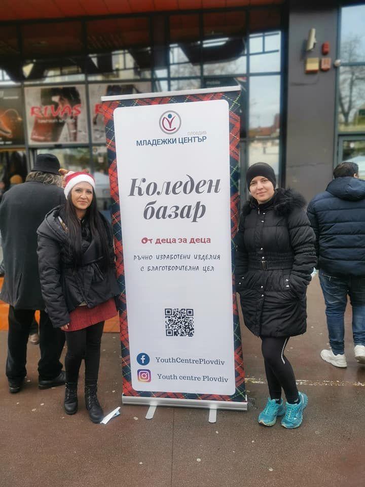 Kоледен базар младежки център - СУ Васил Левски - Пловдив