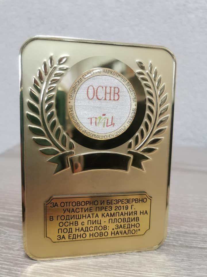 Заедно за едно ново начало! - СУ Васил Левски - Пловдив