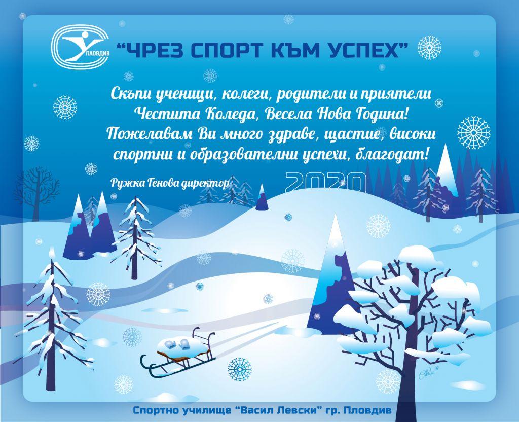 Весели празници!!! - СУ Васил Левски - Пловдив