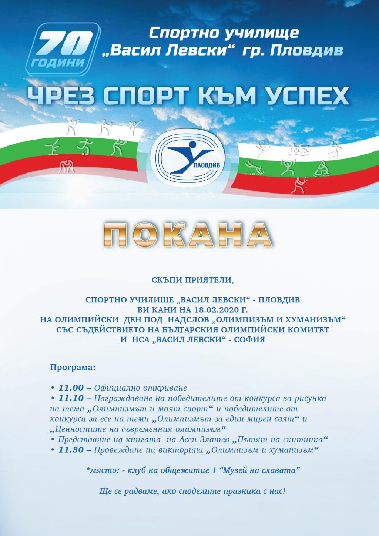 """Олимпийски ден под наслов """"Олимпизъм и хуманизъм"""" - Изображение 1"""