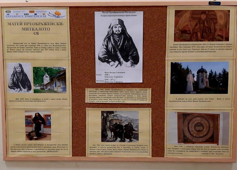 Ученици от Спортното мерят сили   със знания за народните будители - СУ Васил Левски - Пловдив