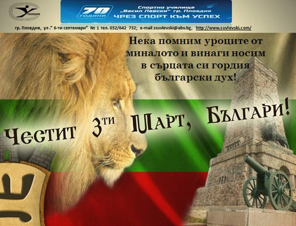 3 МАРТ - СУ Васил Левски - Пловдив
