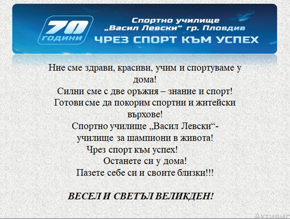 Дистанционна специализирана подготовка  - СУ Васил Левски - Пловдив