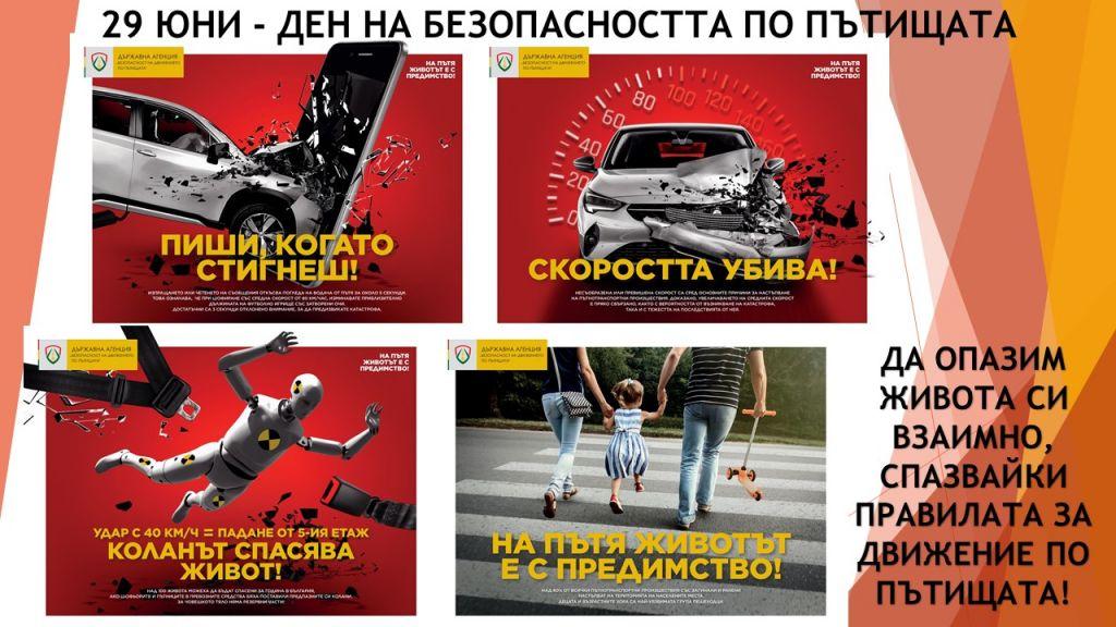 29 юни - Денят на безопасността на движение по пътищата - голяма снимка