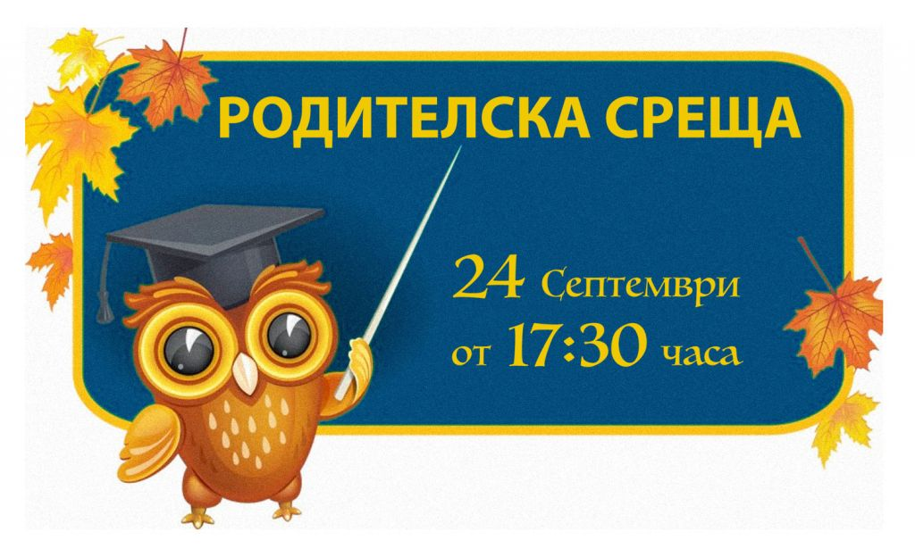 Родителска среща - СУ Васил Левски - Пловдив