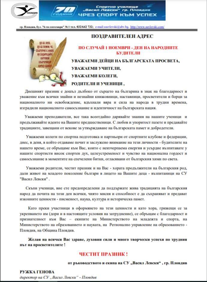 ПО СЛУЧАЙ 1 НОЕМВРИ - ДЕН НА НАРОДНИТЕ БУДИТЕЛИ - СУ Васил Левски - Пловдив