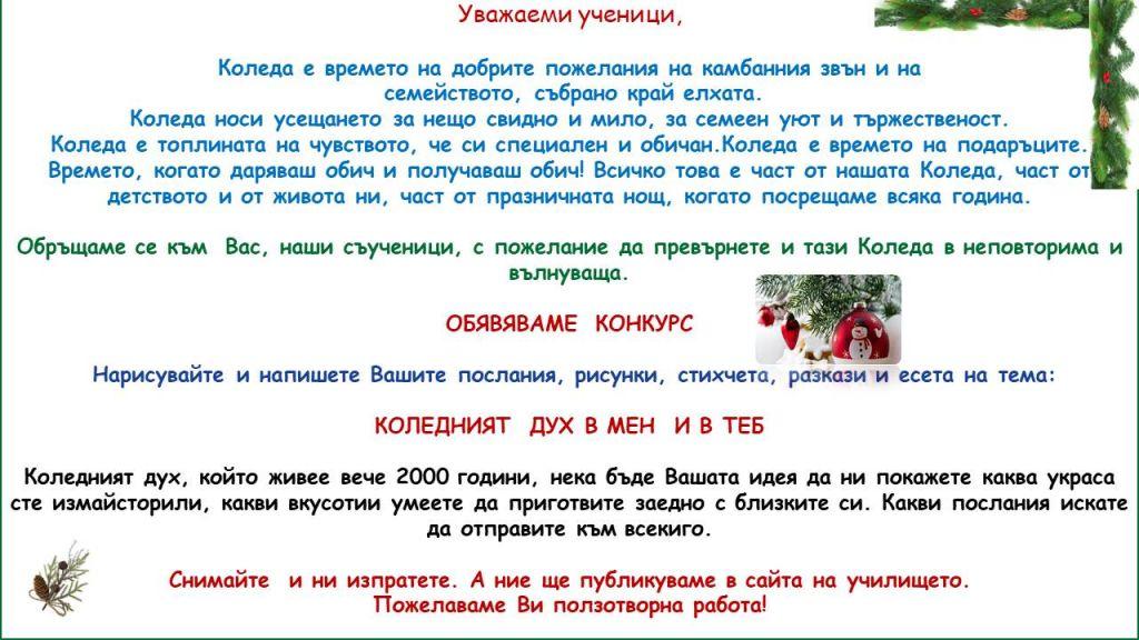 КОЛЕДЕН КОНКУРС - СУ Васил Левски - Пловдив