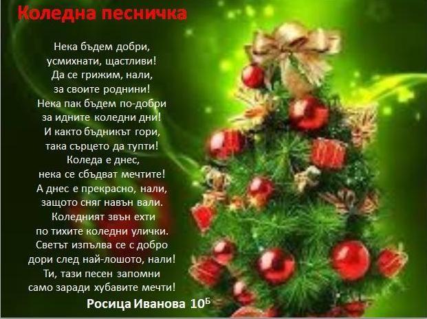 Коледна песничка - СУ Васил Левски - Пловдив