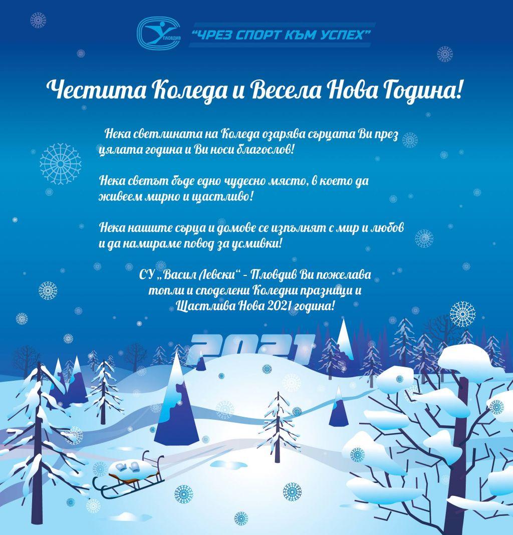 Честита Коледа и Весела Нова Година - СУ Васил Левски - Пловдив