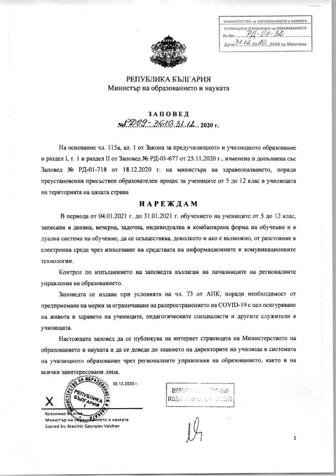 Заповед РД 09-3610/31.12.2020 Г. - голяма снимка