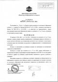Заповед РД 09-3610/31.12.2020 Г. - малка снимка