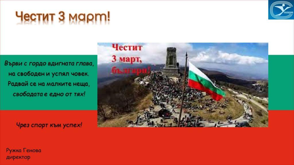 ЧЕСТИТ 3 МАРТ - СУ Васил Левски - Пловдив