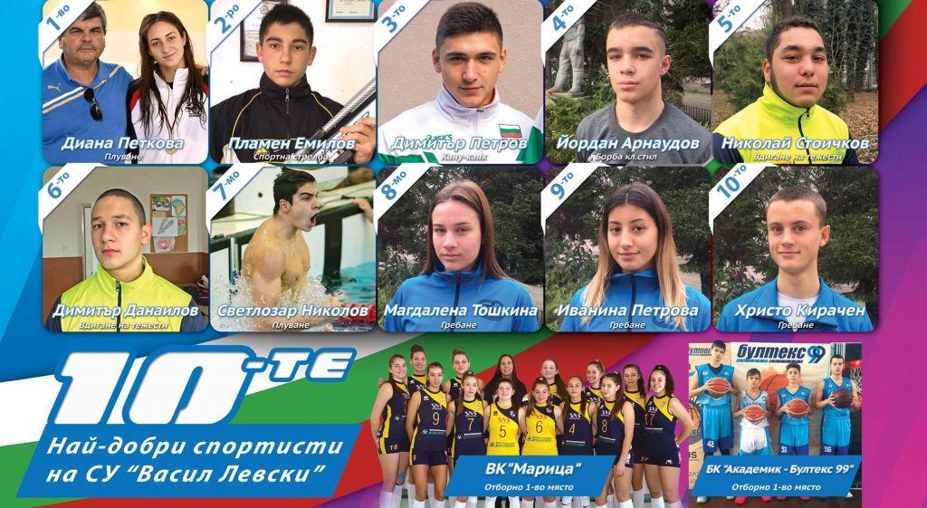 Плувкинята Диана Петкова оглави топ 10 на Спортното училище - СУ Васил Левски - Пловдив