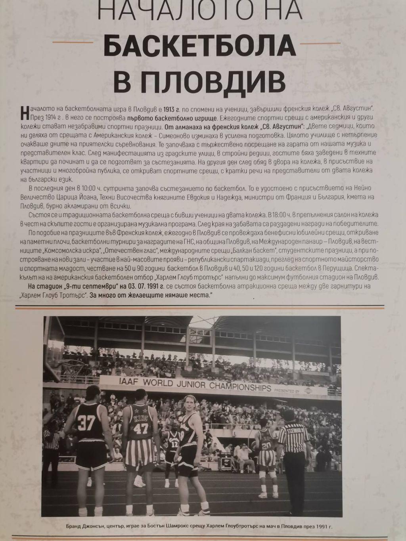 Изложбата - История на Пловдивския баскетбол от 1913 до днес - СУ Васил Левски - Пловдив
