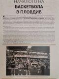 Изложбата - История на Пловдивския баскетбол от 1913 до днес - малка снимка