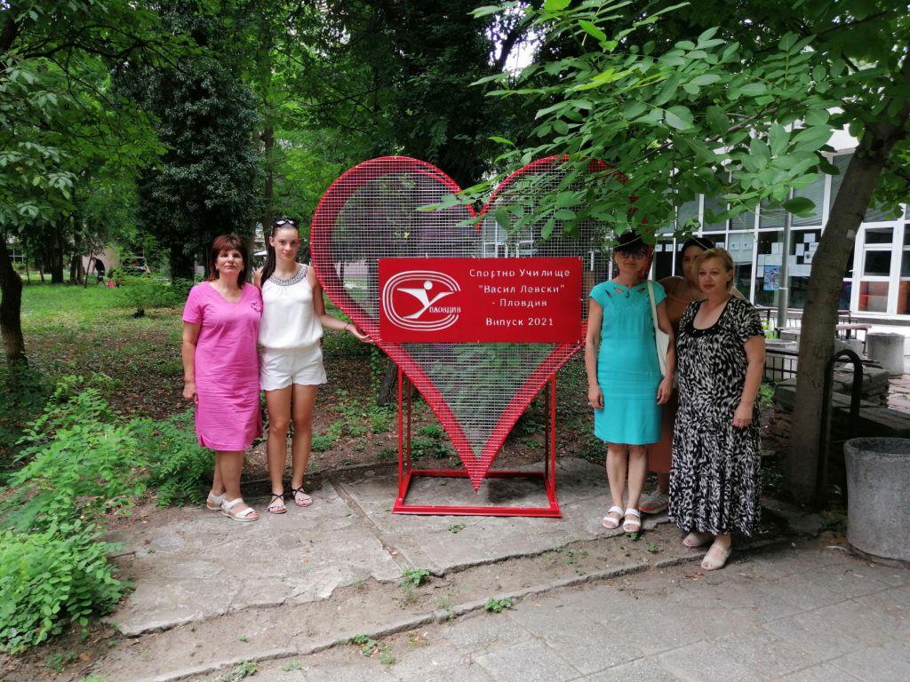 Червено сърце в двора на Спортно училище Васил Левски - СУ Васил Левски - Пловдив