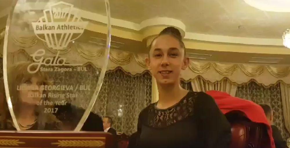 Лиляна Георгиева беше избрана за Изгряващата звезда на Балканите - СУ Васил Левски - Пловдив