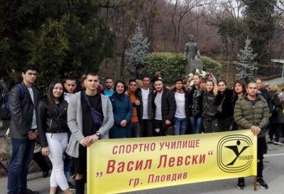 Патронен празник - СУ Васил Левски - Пловдив